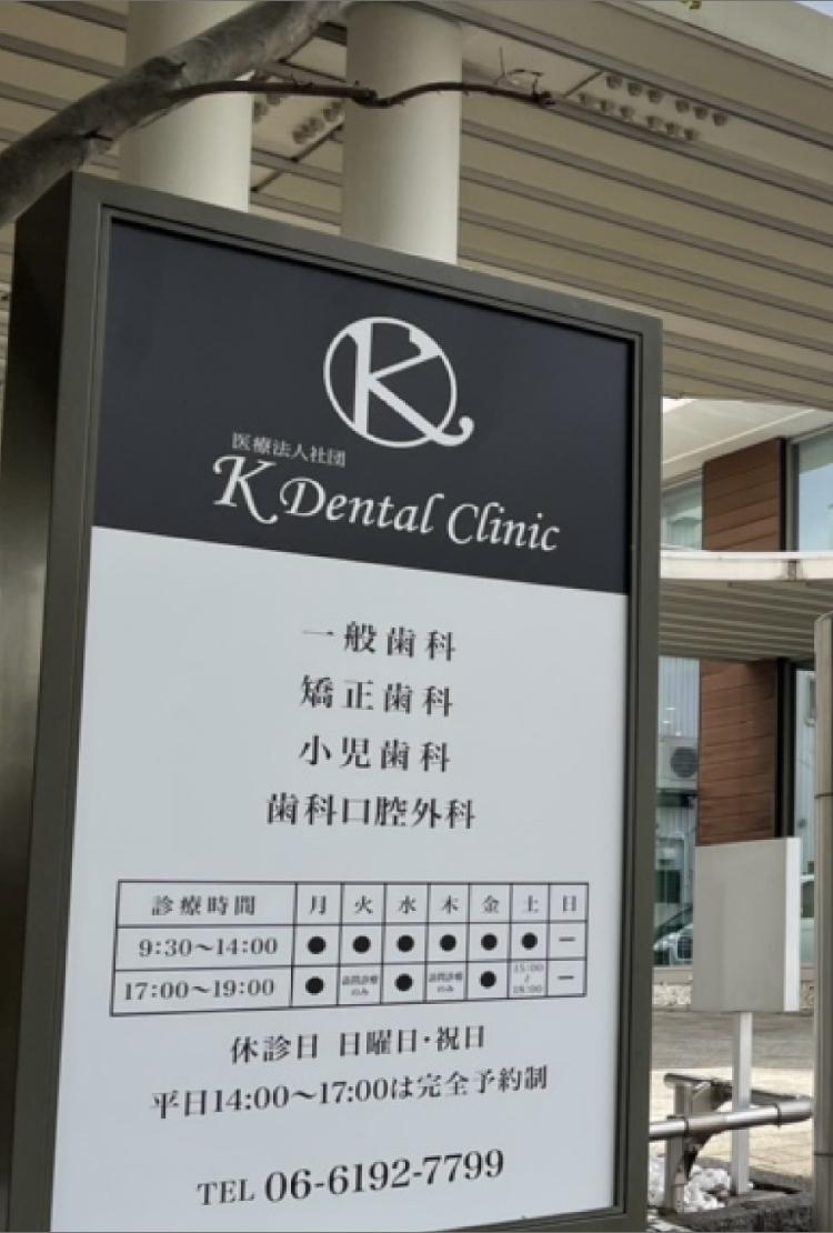 KDentalClinic