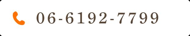 06-6192-7799