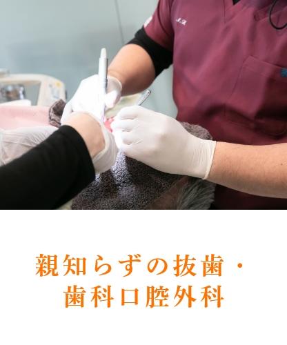 親知らずの抜歯・歯科口腔外科
