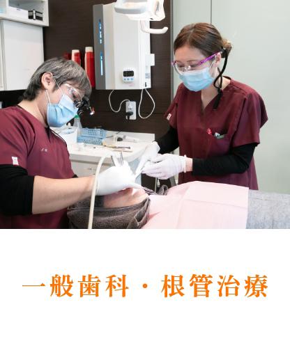 一般歯科・根管治療